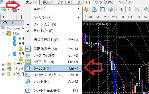 「表示」→「ターミナル」