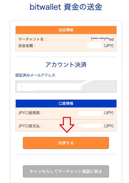 bitwallet 資金の送金画面