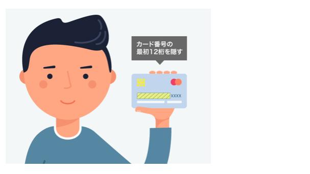 クレジットカード画像提出例