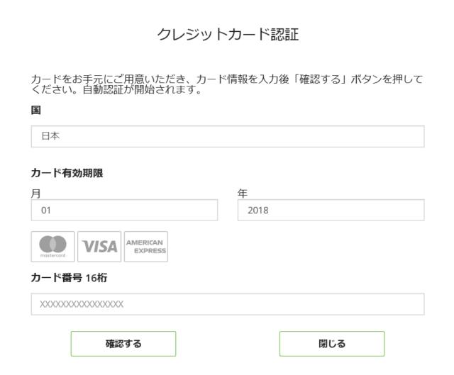 クレジットカードの認証画面