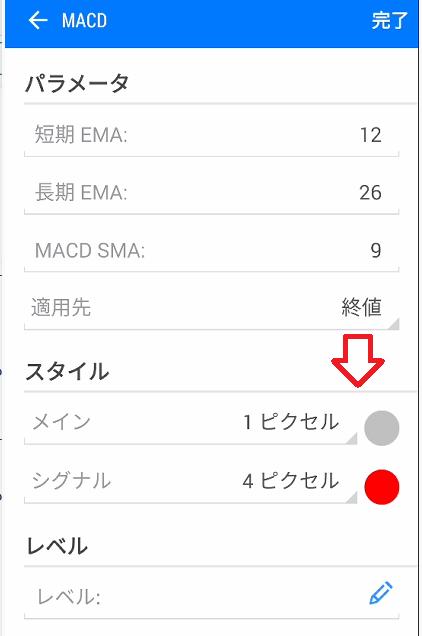 MACDの設定画面