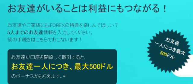 友達紹介ボーナス