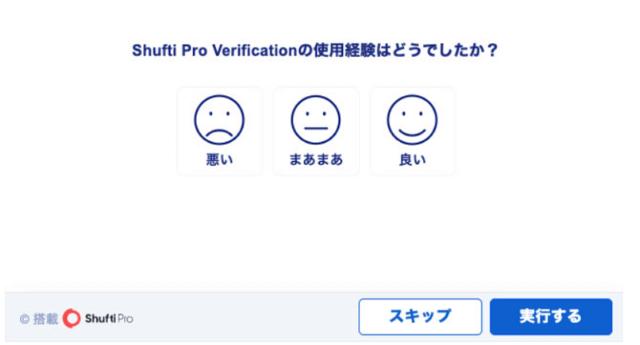 ShuftiProのレビュー