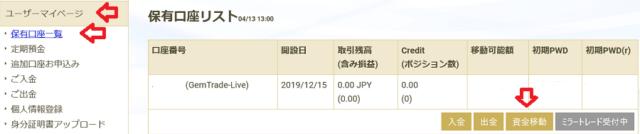 ユーザーマイページ→保有口座一覧