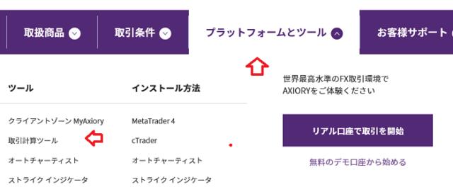 上段メニューの「プラットフォーム」→「取引計算ツール」