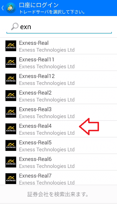 Exnessの取引サーバーの一覧