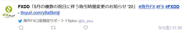 FXplusのツイッター2