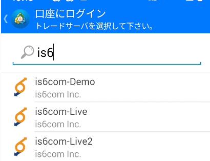 is6comの取引サーバー