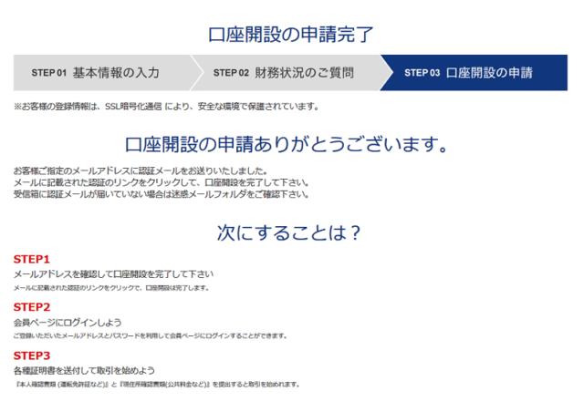 口座開設の申請完了画面