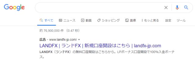 グーグルリスティング広告