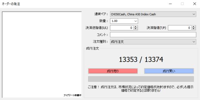 注文出来ない時間帯の注文画面