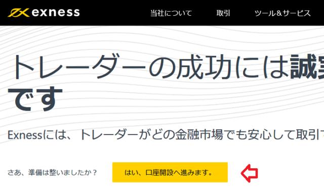 Exnessのトップページ