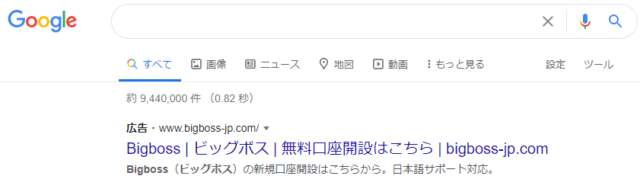 グーグルでの広告出稿