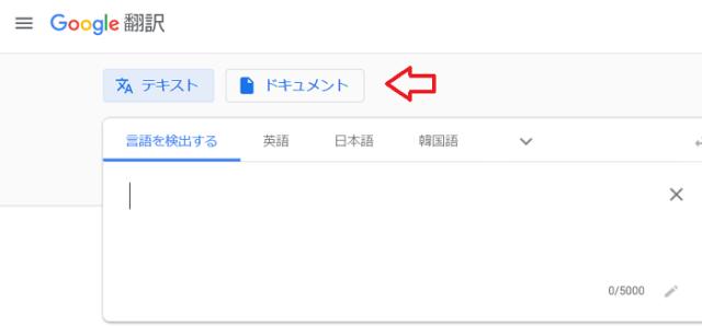 Google翻訳のドキュメント