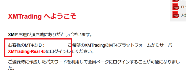「XMTrading へようこそ」