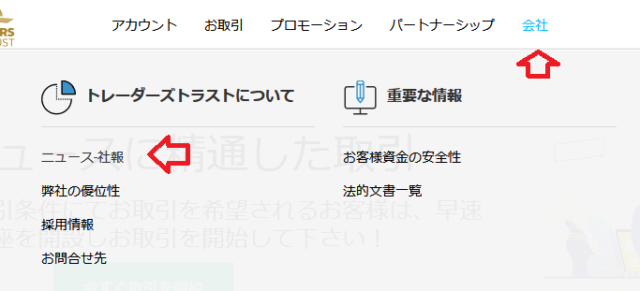 上段メニューの「会社」→「ニュース・社報」
