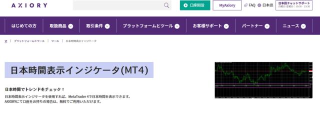 日本時間表示インジケータ(MT4)