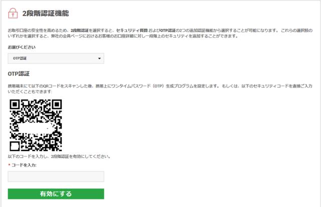QRコードが表示された画面