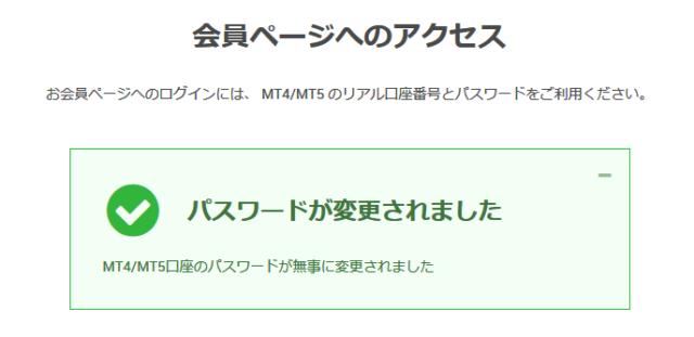 「パスワードが変更されました」というメッセージ