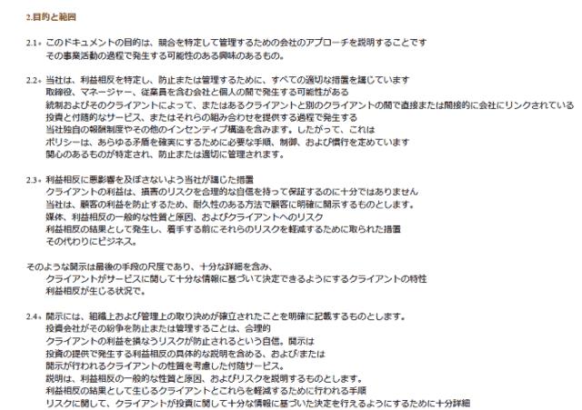 日本語に変換されたPDF