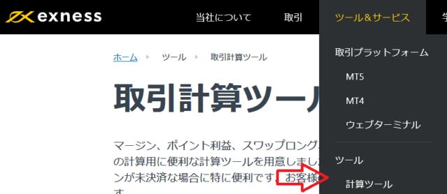 上段メニューの「ツール&サービス」→「計算ツール」