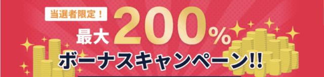 200%入金ボーナス