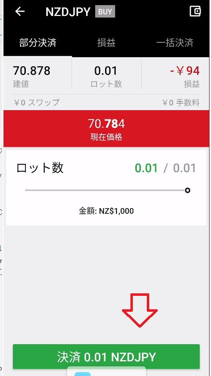 「決済 0.01 NZDJPY」というボタン
