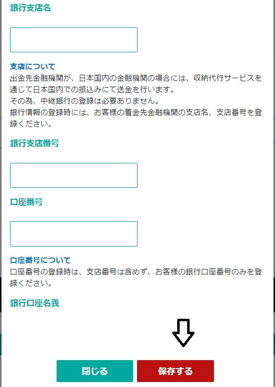 銀行情報3