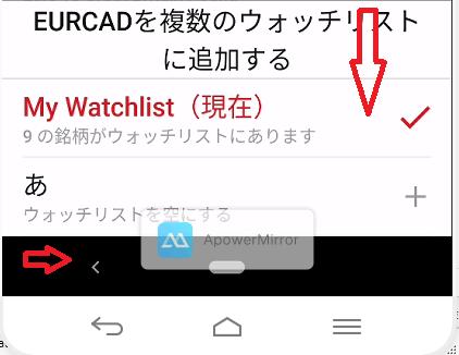 スマホ本体左の「<」をクリックするか、上記画像のように下へスクロール