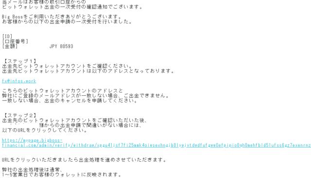 bitwallet出金の一次受付のお知らせメール