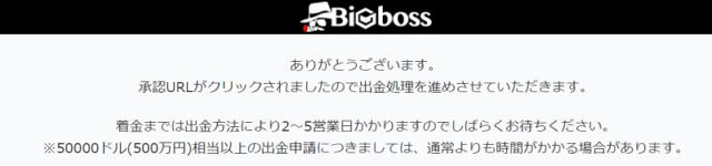 BIGBOSSのお礼メッセージ