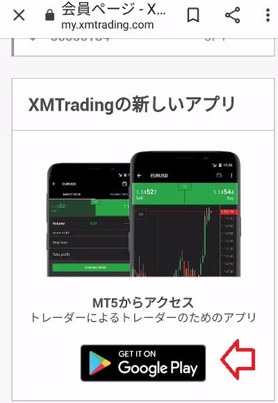 XMアプリダウンロードボタン
