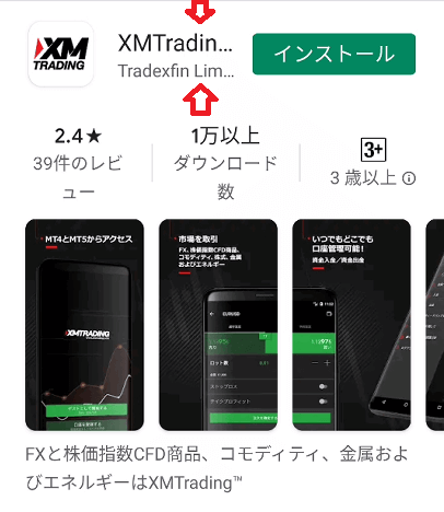 XMTradingアプリ