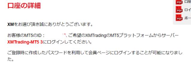 XMTradingへようこそ - お口座の詳細