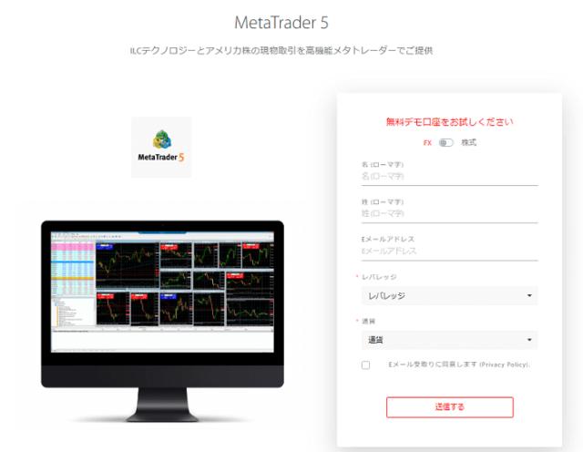 MT5デモ口座開設画面