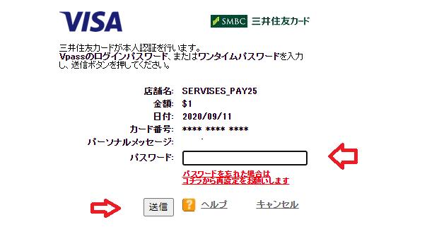 VISAの本人認証画面