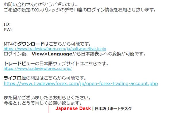 日本語のログイン情報