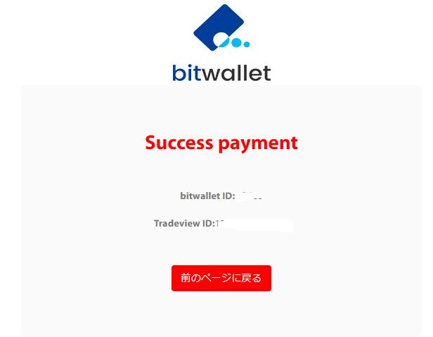 Success paymentというメッセージ
