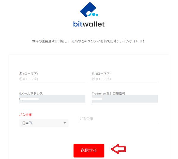 bitwallet入金画面