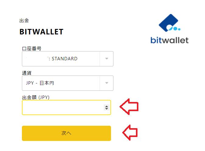 bitwalletの出金画面