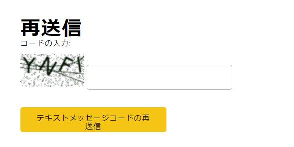 アルファベット入力画面